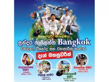 Travel Deal/ Bangkok Tour