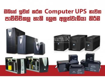 Computer UPS Repairing and Service