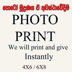 Photo Print - පොටෝ මුද්රණය ඒ අවස්ථාවේදී