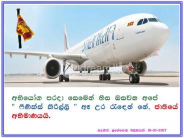 Office Transport to Katunayaka AirPort