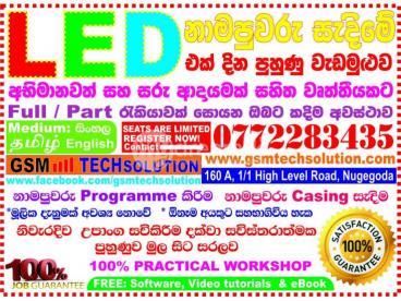 LED Sign Board Design Course in Sri Lanka