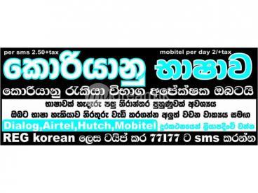 Korean Language Learning in Sri Lanka