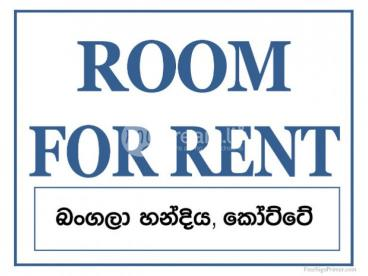 Room For Rent Rs.4000 - Pita kotte Bangala junction
